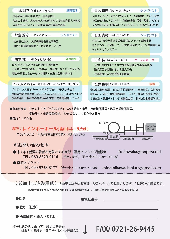 2013_11_30_hikikomori_2