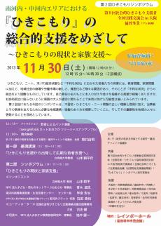 2013_11_30_hikikomori_s