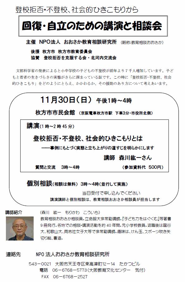 2014_11_30_hirakata