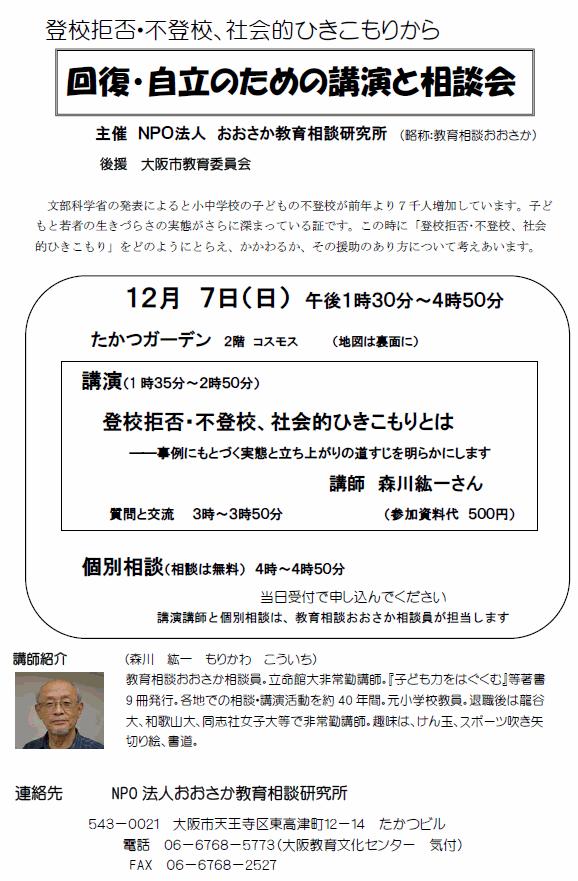 2014_12_07_osaka-shi