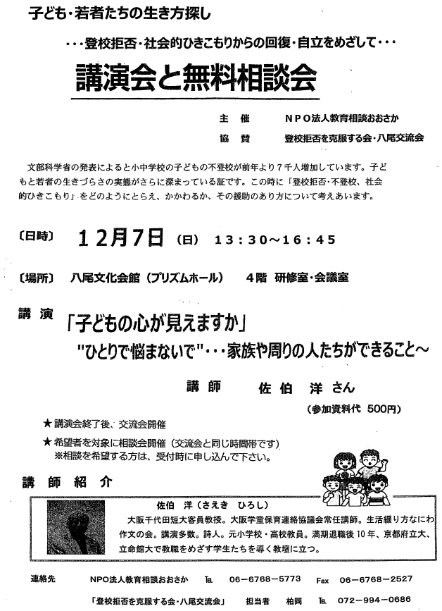 2014_12_07_yao