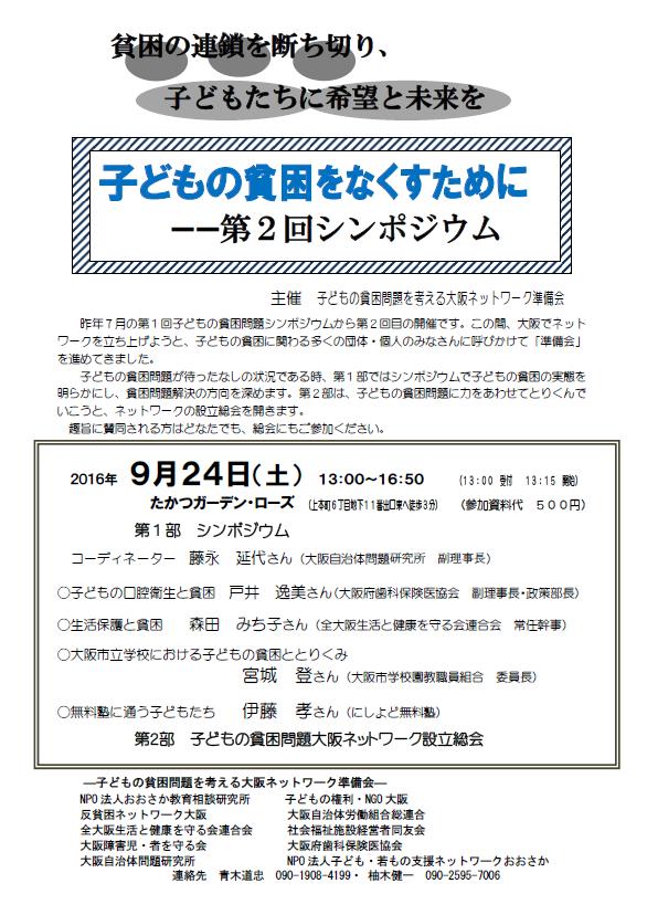 2016_09_24_hinkon