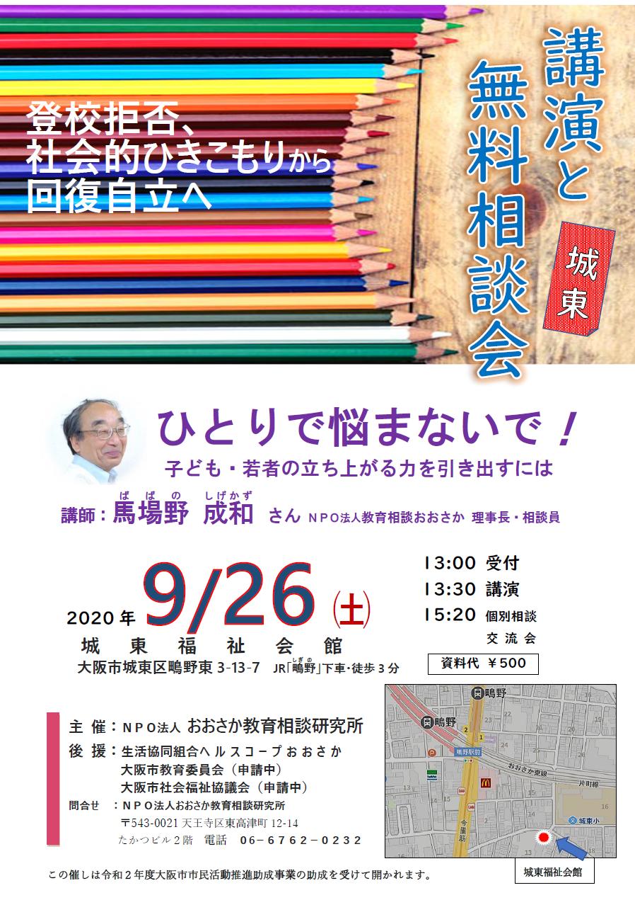 講演と無料相談会(城東)(9月26日)